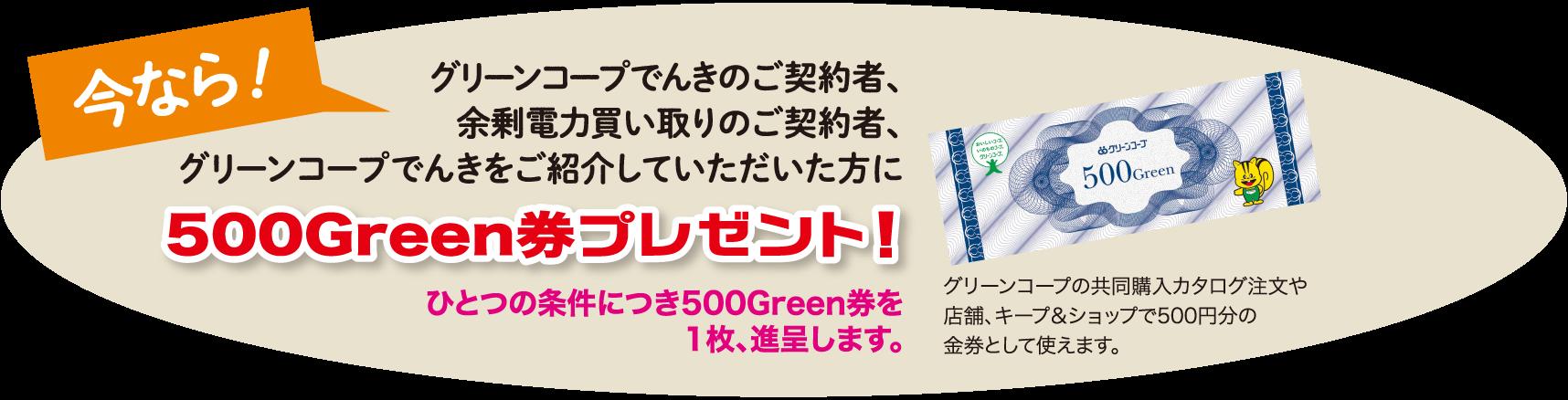 今ならご契約の方全員に500Green券プレゼント!
